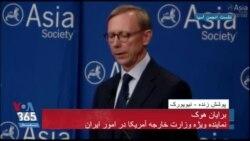 نسخه کامل سخنرانی برایان هوک نماینده ویژه آمریکا در امور ایران در نشست انجمن آسیا