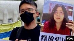 香港民主派組織社民連外務副主席周嘉發表示,中國公民記者張展目前在監獄中絕食,健康情況轉差,狀態令人擔憂 (美國之音/湯惠芸)