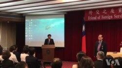台湾外长吴钊燮在外交之友贡献奖颁赠仪式上致辞