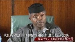 """尼日利亚副总统会见获释""""奇博克女孩"""""""