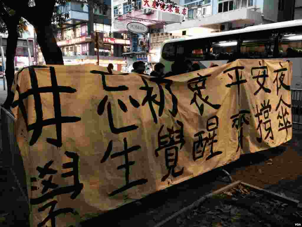 香港学生组织学生觉醒的成员,高举示威横额