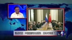 焦点对话:中国国家安全报告,目标对准谁?