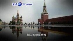 VOA國際60秒(粵語): 2016年1月11日