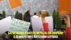 Обама в Берлине: «Мы должны защищать наши ценности и идеалы»