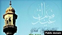 Eid Promo