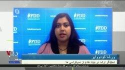 تحلیلگر بنیاد دفاع از دموکراسی: آمریکا در فشار بر ایران پیشرفت خوبی داشته است