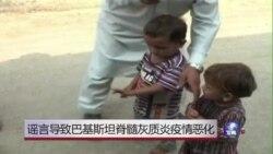 谣言导致巴基斯坦脊髓灰质炎疫情恶化