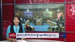 Speaker Penpa Tsering And The Just Concluded Exile Tibetan Parliament Session།