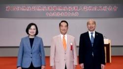 VOA连线(齐勇明):台湾2020总统候选人政见发表会以辩论方式呈现