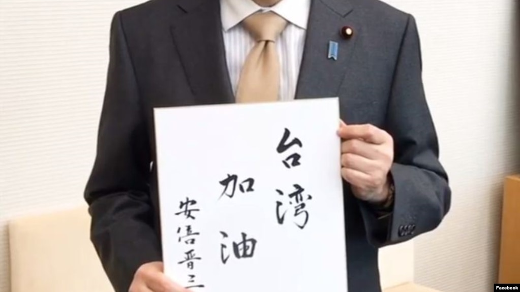 日本首相安倍晉三在個人臉書賬號慰問台灣地震(安倍晉三臉書帳號圖片)