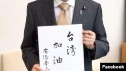 日本首相安倍晋三在个人脸书账号慰问台湾地震(安倍晋三脸书帐号图片)