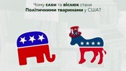 """Експлейнер: Як """"Слон"""" та """"Віслюк"""" закріпилися за двома політичними партіями США? Відео"""