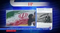نگاهی به مطبوعات: بازگشت تحریم همکاری های هسته ای صلح آمیز با ایران