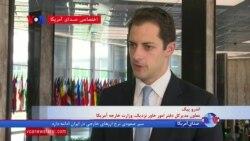 مقام وزارت خارجه آمریکا: نگرانی ما استفاده ایران از هواپیماهای مسافربری برای مقاصد نظامی است