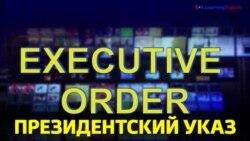 Газетная лексика с «Голосом Америки» – Executive order – Президентский указ