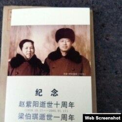 赵紫阳故居纪念卡(博讯图片)