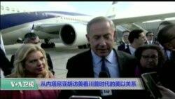 VOA连线(张蓉湘):美以领导人白宫会晤,中东冲突何去何从