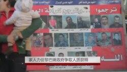 家人力促黎巴嫩政府争取人质获释