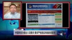 VOA连线:中国网信办提出八项要求 要求严格落实网络新闻管理