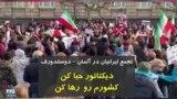 دیکتاتور حیا کن، کشورم رو رها کن | تجمع روز شنبه ایرانیان در دوسلدورف آلمان