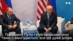 """Трамп: """"Ми очікуємо багато позитивного для Росії та США, і для усіх зацікавлених"""". Відео"""