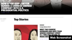 The Intercept的调查报告披露一对中国夫妇控股的美国企业向杰布·布什的总统竞选提供政治捐助