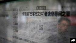 中國網絡上被刪除的環球時報社評關於巴拿馬文件文章。