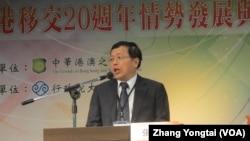 香港情势发展与台港关系的研讨会(美国之音张永泰拍摄)