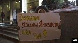 Một người biểu tình ủng hộ dự luật Dima Yakovlev