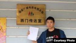范坡坡在新闻出版广电总局 (益仁平中心)