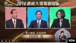 2016台湾总统大选首场候选人辩论(2015年12月27日)