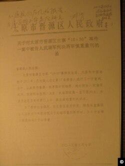 太原市晋源区政府致法院公函影印件。(出自孟建伟博客)