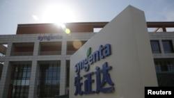 北京先正達(Syngenta)生物科技中心(2016年2月19日)。