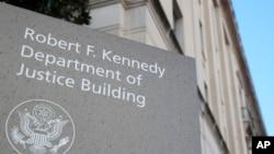 位於華盛頓的美國司法部大樓。(資料照片)