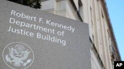 位於華盛頓的美國司法部大樓。