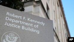美国司法部大楼(资料照片)