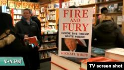 VOA连线(许湘筠): 揭秘白宫新书上市,华盛顿书店抢购一空