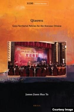 《侨务:中国的海外华人、华侨政策》封面