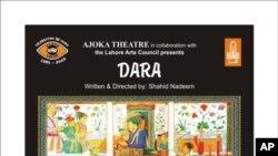 کٹر یا صوفیانہ اسلام، چوائس آپ کی ہے: نیا سٹیج ڈرامہ دارا