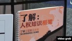 中国仍未解决NGO注册问题