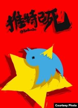 漫画家巴丢草创作的《推特之死》