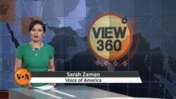 View 360 – بدھ 5 ستمبرکا پروگرام