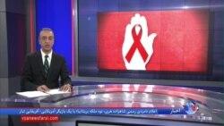 سی امین سالگرد روز جهانی ایدز: تشخیص به موقع موجب کاهش شیوع بیماری شده است