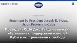 Новости США за минуту: Байден поддержал кубинцев