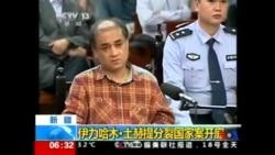 2014-09-23 美國之音視頻新聞: 伊力哈木‧土赫提被判終身監禁