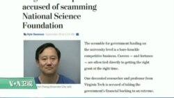 VOA连线:维吉尼亚理工大学华裔教授张以恒涉嫌欺诈政府资金被捕