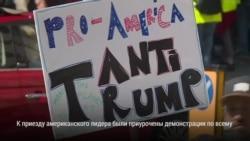 Отношения США-Великобритания: антитрамповские протесты и чай с королевой