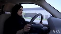 沙特阿拉伯取消不准女性开车的禁令