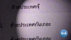 คนไทย-นักวิชาการในนิวยอร์กสะท้อนมุมมอง #ย้ายประเทศกันเถอะ