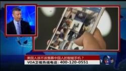 时事大家谈:美国人该不该羡慕中国人的智能手机?